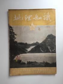 地理知识 1954 4