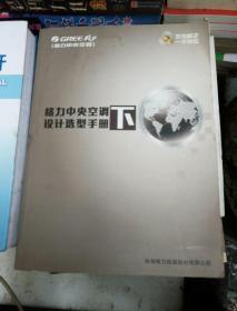 格力中央空啁设计选型手册上下册