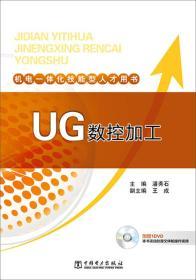机电一体化技能型人才用书 UG数控加工