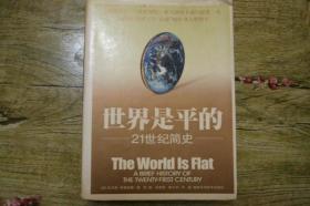 世界是平的:21世纪简史(精装16开)