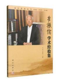 崔振儒学术经验集 宋琳,崔忠文,姜德友 科学出版社