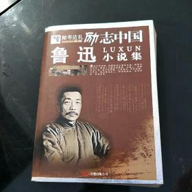 励志中国:鲁迅小说集
