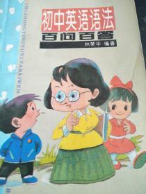 初中英语语法百问百答(1994年)
