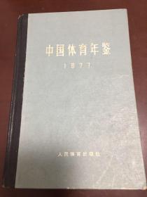 中国体育年鉴(1977年)