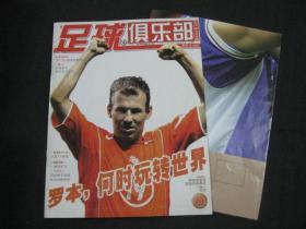 足球俱乐部(2005年 9月 B版  )有海报