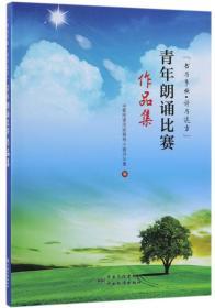 书与事业诗与远方青年朗诵比赛作品集