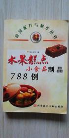 水果糕点小食品制品788例