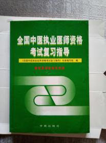 全国中医执业医师资格考试复习指导  西医及综合知识分册(2000年第1版第1印)
