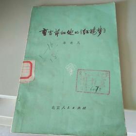 曹雪芹和他的《红楼梦》(1975)