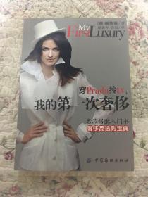 穿Prada拎LV:我的第一次奢侈