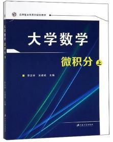大学数学微积分(上)/应用型本科系列规划教材