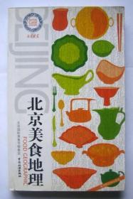 北京美食地理