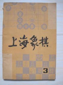 上海象棋3