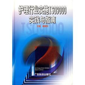 护理行业实施ISO9000实践与指南..