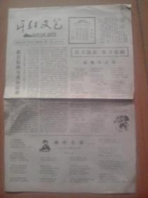 开封文艺报第二期 1979年5月(早就停刊,这是仅存的唯一一份孤品)