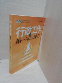 华通咨询管理学习力书架职业1+1+1心理辅导丛书:行政工作的第一本心理书