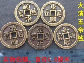 开光大清五帝钱铜钱古钱币 实物拍摄 5.8cm 大清五帝钱