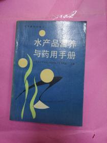 水产品营养与药用手册