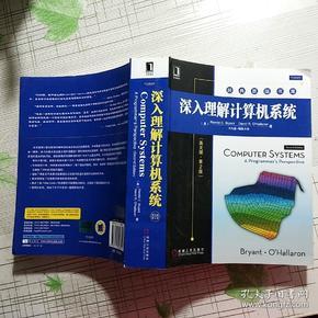 深入理解计算机系统(英文版·第2版)