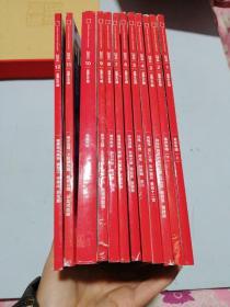 中国国家地理2014年全12册(第十册带地图  十一册带小册子见图)
