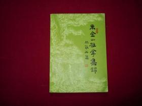 朱金山推拿集锦(83年1版1印)