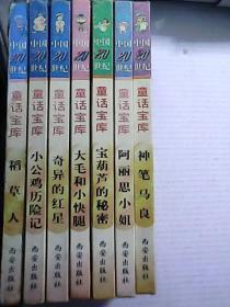 中国20世纪童话宝库:《神笔马良》《阿丽思小姐》《宝葫芦的秘密》《大毛和小快腿》《奇异的红星》《小公鸡历险记》《稻草人》 硬精装  7本合售