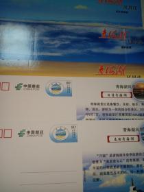 大美青海湖邮资明信片 青海湖风景线【5枚合售】