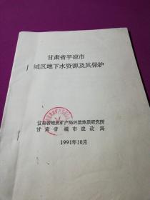甘肃省平凉市城区地下水资源及其保护(油印夲