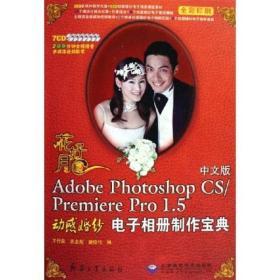 花好月圆:Adobe Photoshop CS/Premiere Pro1.5动感婚纱电子相册制作