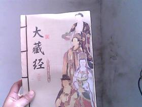 大藏经 上册 线装本