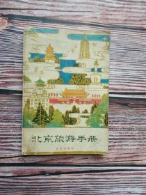 北京旅游手册