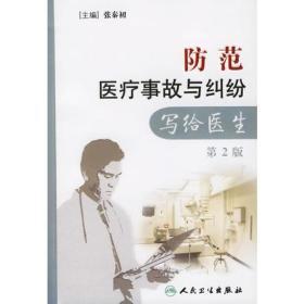 防范医疗事故与纠纷:写给医生(第2版)本书首先对我国医疗事故与纠纷处理的历史和现状进行了回顾、分析和总结,在此基础上,讨论了与之相关的内容:包括医疗纠纷鉴定、处理的程序及途径,医患双方的权利和义务,医疗事故的赔偿及相关法律责任,医疗纠纷事故的防范和应对;对人身权利、劳动能力、安乐死、自杀、临终关怀、医德、误诊、医院管理等问题也进行了讨论,并重点讨论了医疗纠纷事故鉴定技术方面的有关问题,