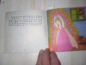 世界名著新童话大世界13月亮天使一版一印彩版