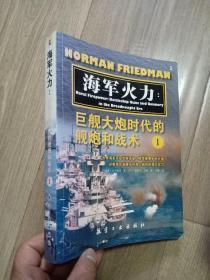 海军火力:巨舰大炮时代的舰炮和战术<<1>>