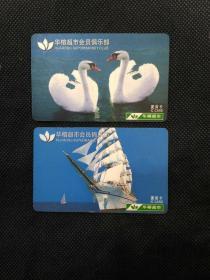 早期福建华榕超市会员俱乐部提货卡2张