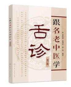 跟名老中医学舌诊(修订版) 黄英儒 黄国东 黄晓 编著 9787122296696 化学工业出版社