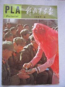 解放军画报1987年第6期(完整、干净品佳)