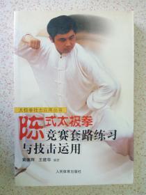 陈式太极拳竞赛套路练习与技击运用