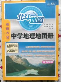 正版 中学地理地图册 江西专用 谭木 9787807543633
