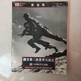 圖文第二次世界大戰史16突擊隊    典藏本    美國時代生活版