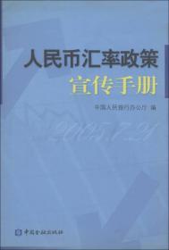 人民币汇率政策宣传手册
