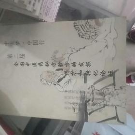 中医梦 中国行 第二届 全国中医药秘方验方的发掘保护和转化论坛