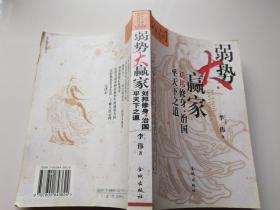 弱势大赢家:刘邦修身治国平天下之道