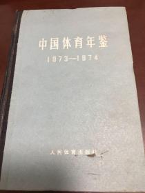中国体育年鉴(1973–1974年)