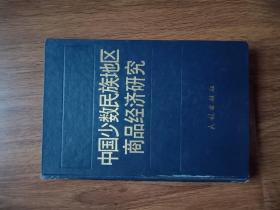中国少数民族地区商品经济研究