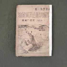 养鸡学第一辑《鸡饲料配合及饲养法》1951年初版(已核对不缺页)