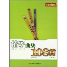 笛子曲集108首(修订版)轻松学音乐 初学者必备 乐曲风格多样 2020年新印