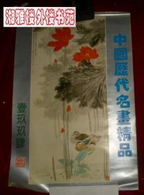 挂历 1994年中国历代名画精品(13张全)稀缺本,一次性下单十幅以上包邮!!!月历