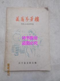 花落芬芳楼:雪伦小说故事选(作者签赠本)