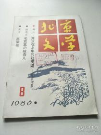 北京文学1986年第8期
